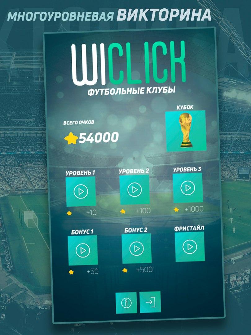 WiClick Футбольные клубы